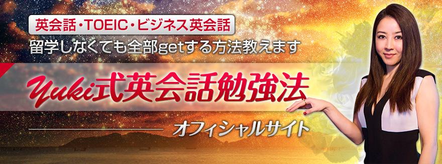 ビジネス英会話今すぐ動画でマスター!【YUKI式 ビジネス英語勉強法】