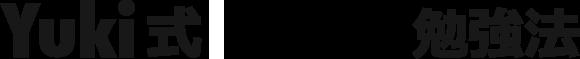 TOEIC対策でビジネス英会話今すぐ動画でマスター!【YUKI式 ビジネス英語勉強法】