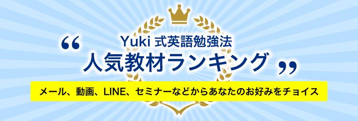 Yuki式英語勉強法 人気教材ランキング