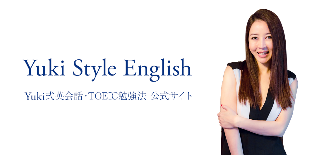 Yuki式英会話勉強法公式サイト